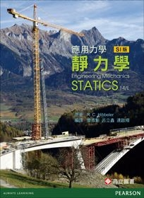 應用力學:靜力學(Hibbeler:Engineering Mechanics: STATICS 14/E)(SI版) (Textbook - Mandarin Chinese Version)