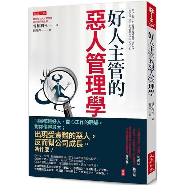 好人主管的惡人管理學:同事都是好人、開心工作的職場,對你傷害最大;出現受責難的惡人,反而幫公司成長。為什麼? (General Knowledge Book in Mandarin Chinese)