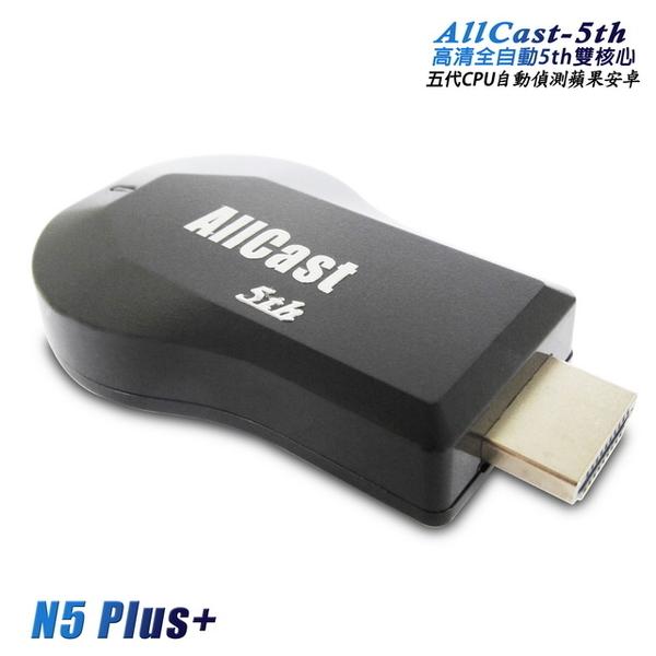 [N5 Plus +] กระจกวิดีโอไร้สายแบบ dual-core AllCast-5th ฟรีสวิตช์แบบ dual-core (ส่งของขวัญ 3 ชิ้นใหญ่)