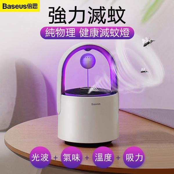 (BASEUS) BASEUS ดาวขนาดเล็กป้องกันยุงแมลงวันโคมไฟฆ่ายุงขับไล่สิ่งประดิษฐ์