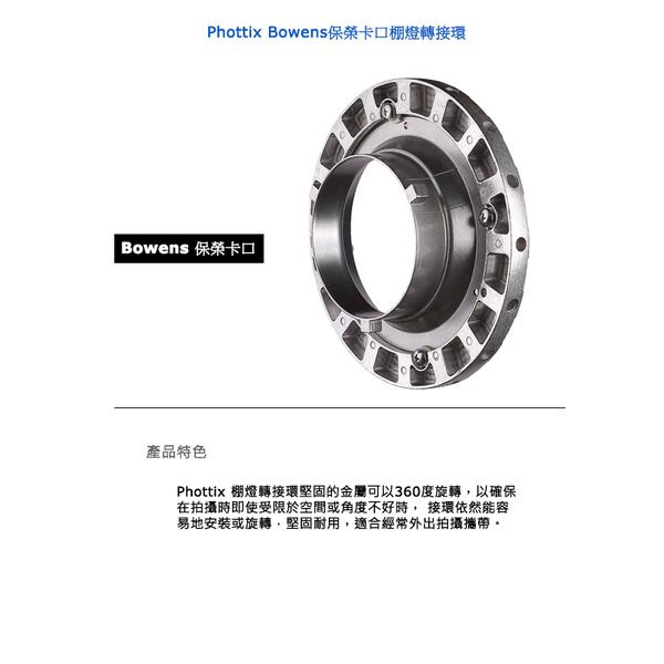 (Phottix)Phottix Bowens Bao Rong bayonet shed light adapter ring -82590