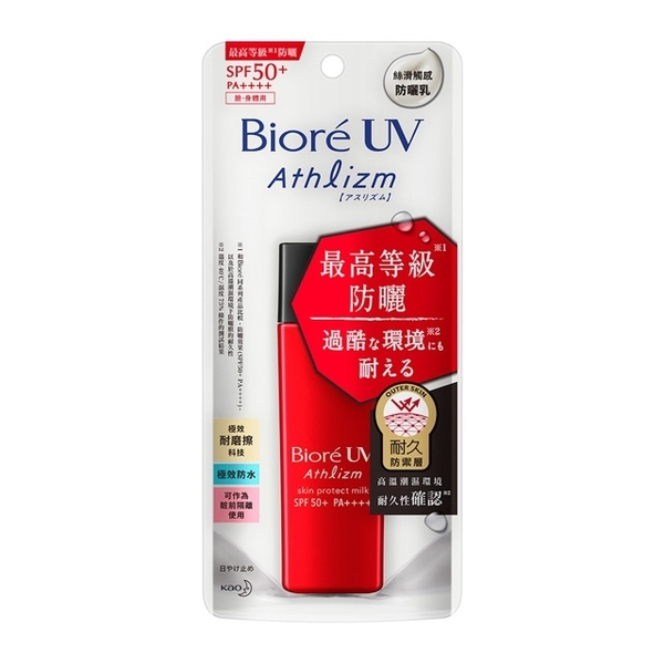 (Biore) Biore UV Athlizm กันแดด SPF50 + PA ++++ 65 มล.