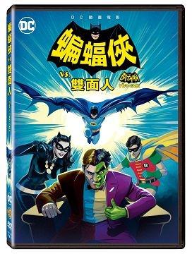 Batman VS Two-Face DVD