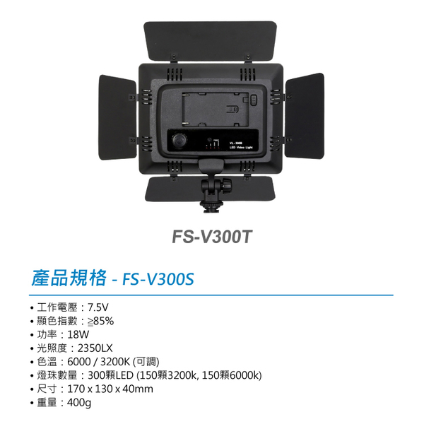 (Farseeing)Farseeing Fansai FS-V300S professional LED photography fill light (Shengxing company goods)