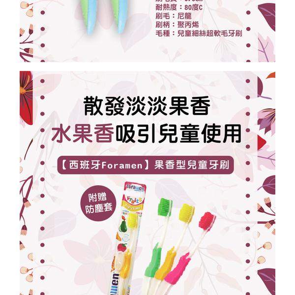 (Foramen)[Spanish Foramen] children's toothbrush (with brushing time sandator)