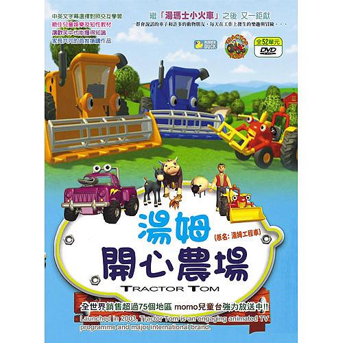 Tom ‧ Happy Farm DVD