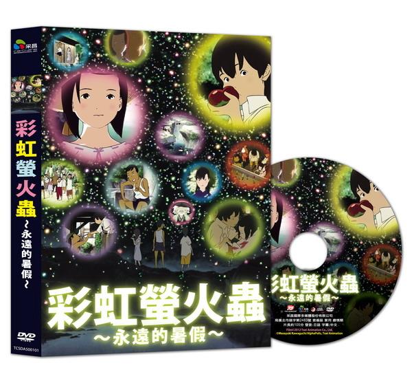 Rainbow Firefly - Forever Summer DVD