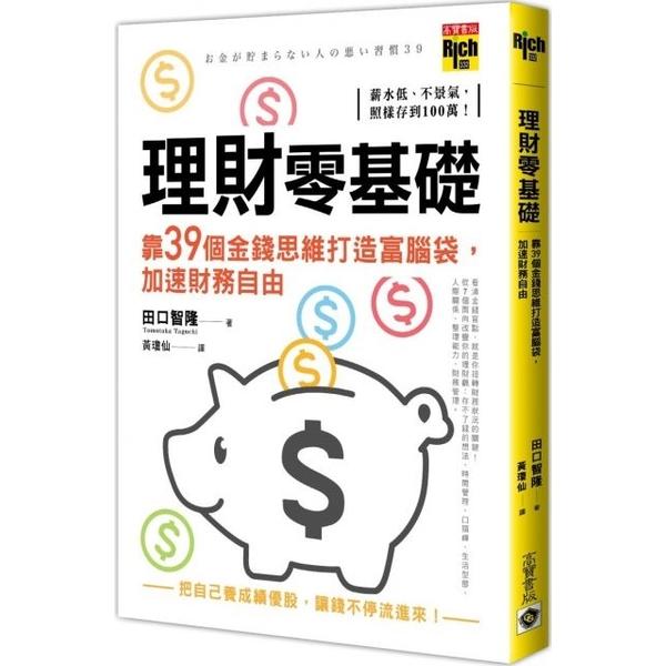 (高寶)理財零基礎,靠39個金錢思維打造富腦袋,加速財務自由