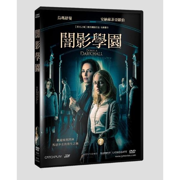 Shadow Academy DVD