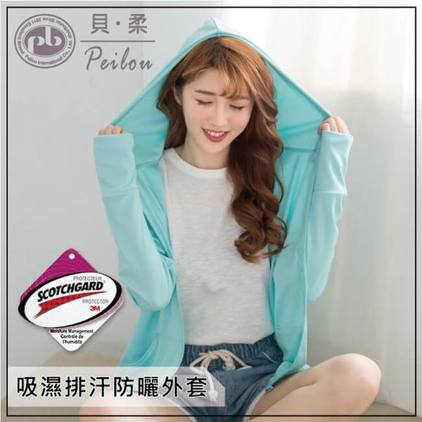 PEILOU เสื้อคลุมกัน UV ระบายอากาสได้ดี (สีฟ้า)