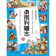 東周列國志(上) (หนังสือความรู้ทั่วไป ฉบับภาษาจีน)