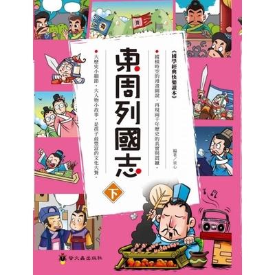東周列國志(下) (หนังสือความรู้ทั่วไป ฉบับภาษาจีน)
