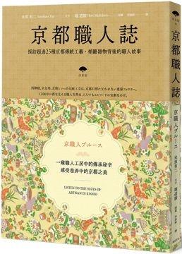 京都職人誌 (General Knowledge Book in Mandarin Chinese)