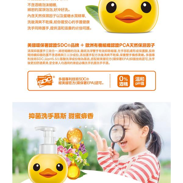 (快潔適)[Quick and Clean] Small Yellow Duck Antibacterial Hand Wash Mousse - Sweet Musk 400ml