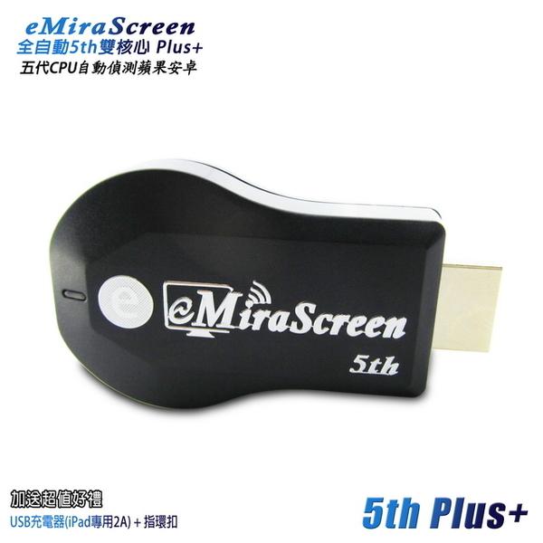 [eMiraScreen ห้ารุ่น] กระจกวิดีโอไร้สายแบบ dual-core สวิตช์อัตโนมัติฟรี (ส่งของขวัญ 3 ชิ้นใหญ่)