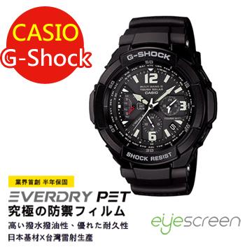 EyeScreen Casio G-Shock (รุ่นมี จำกัด ) รับประกันครึ่งปี EverDry PET กันน้ำป้องกันลายนิ้วมือกันน้ำน้ำมันกันรอยหน้าจอ