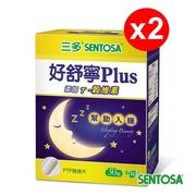 SENTOSAหลับสบาย Plus ชนิดแคปซูลจากพืช (30 เม็ด/กล่อง)