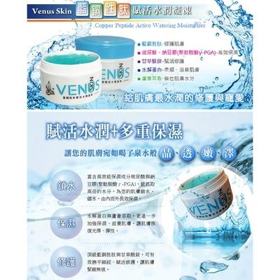 【Venus Skin】บลูเจล สูตรคอปเปอร์ เปปไทด์ ช่วยยกกระชับปรับผิวขาว ขนาด 250 มล