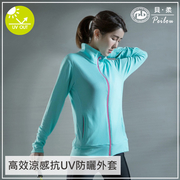 PEILOU นิ่มได้อย่างมีประสิทธิภาพเย็นเหนี่ยวนำ UV กรองเสื้อ _ เลคกรีน