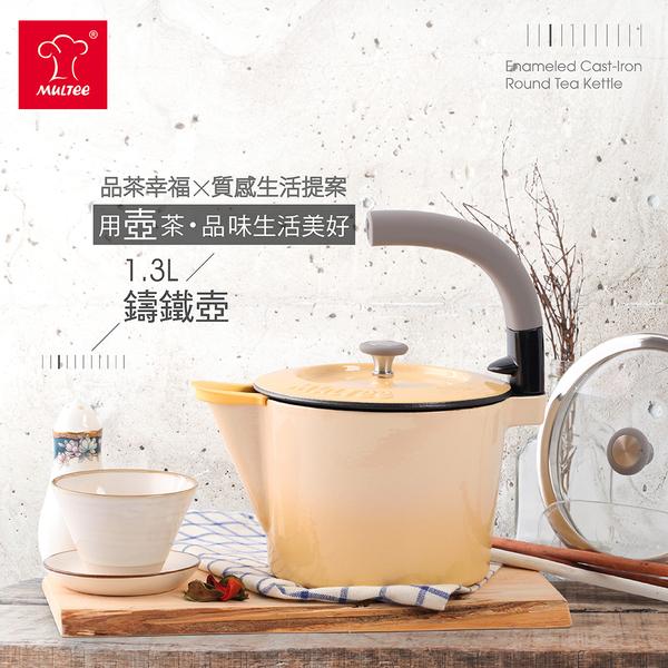 [MULTEE] กาต้มน้ำทำจากเหล็กผสม - สีเหลืองคริสตัล ขนาด 1.3 ลิตร