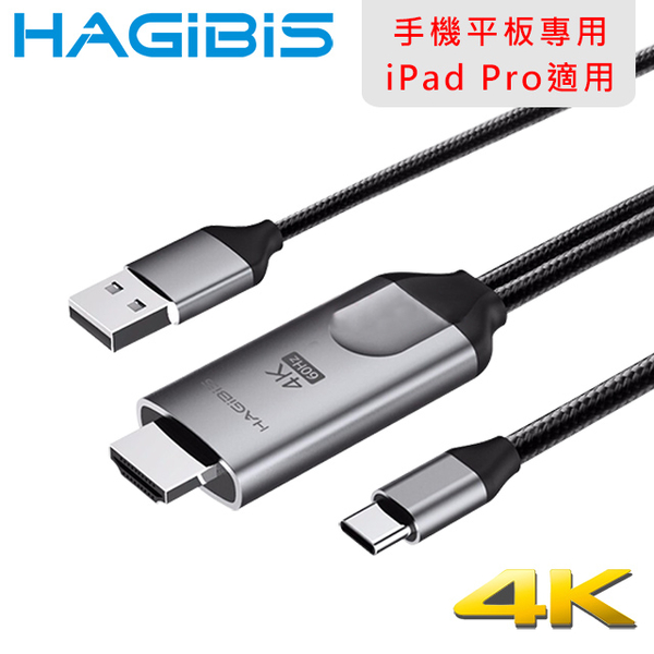 (HAGiBiS)HAGiBiS mobile phone tablet type-C to HDMI/4K high-definition video and audio sharing transmission line