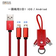 (西歐科技)Western European technology British lover one dual-use iOS & Android 2 in 1 fine leather key ring fast charging transmission line CME-CB300
