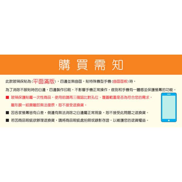 Vivo vivo Y81/6.22吋/Flat screen printing mobile phone glass protector / tempered film / full version / full glue - black