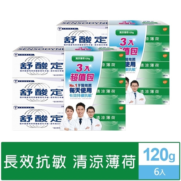 (SENSODYNE)Shu acid set cool mint formula 120g-3 into the value package x2