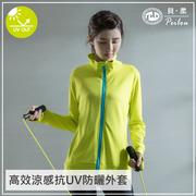 PEILOU นิ่มได้อย่างมีประสิทธิภาพเย็นเหนี่ยวนำ UV กรองเสื้อเรืองแสงสีเขียว _