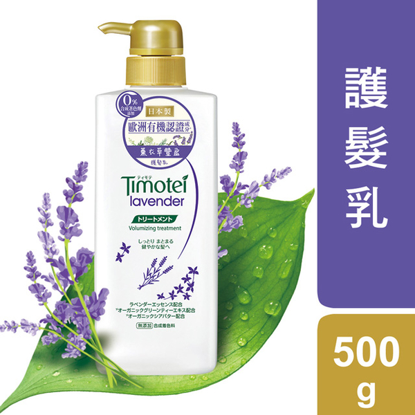 (Timotei)Ti Mu Butterfly Lavender Enriched Planting Hair Care 500G