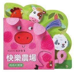 快樂農場:我的玩偶遊戲書 (หนังสือความรู้ทั่วไป ฉบับภาษาจีน)