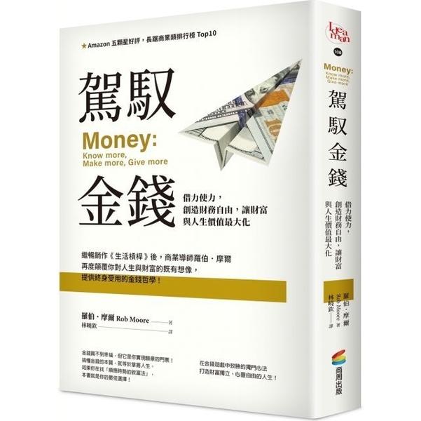 (商周出版)駕馭金錢:借力使力,創造財務自由,讓財富與人生價值最大化.