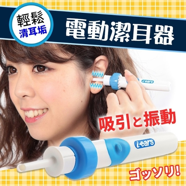 Japan hot selling automatic ear cleaner electric ear ear ear ear wax ear mites cleaner