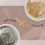 【台灣桃園】อัลมอนด์บดสดอุณหภูมิต่ำ 40 กรัม (12 ขวด)