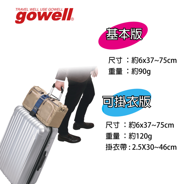 (gowell)Japan gowell enhanced version of the luggage strap telescopic ring ring luggage fixed buckle Japan luggage carrying belt hanging clothes versi