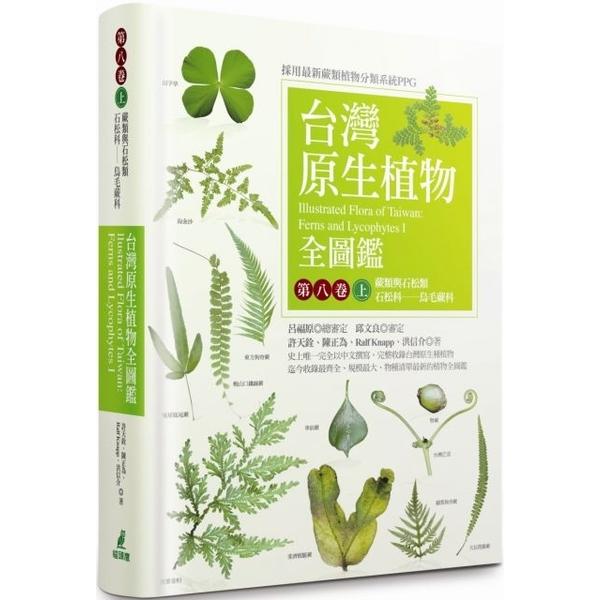 หนังสือภาพพืชท้องถิ่นในไต้หวัน (Volume VIII) (Part 1) เฟิร์นและไลโคโพเดียม (ปกแข็ง)