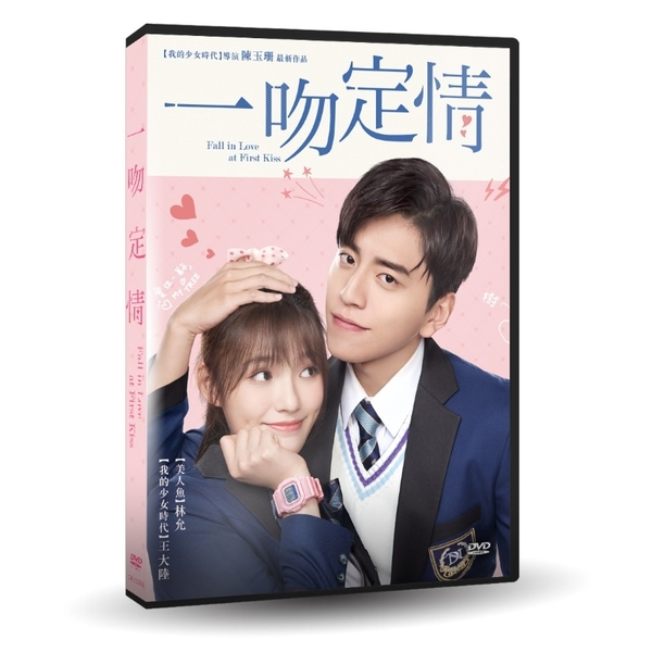 A kiss tokens of love DVD