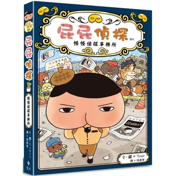 屁屁偵探讀本:怪怪偵探事務所(精裝) (หนังสือความรู้ทั่วไป ฉบับภาษาจีน)