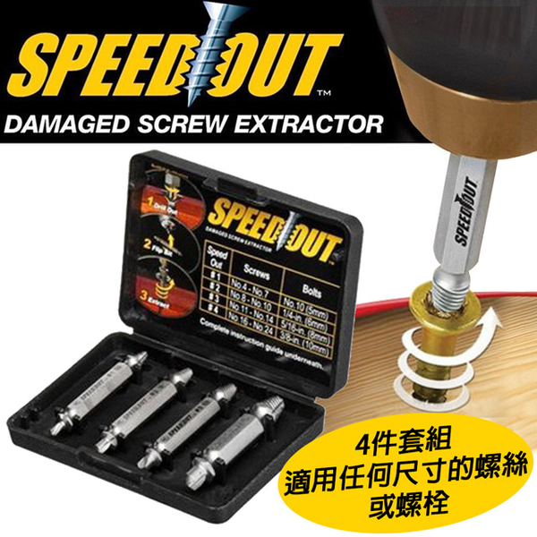(SPEED OUT)[SPEED OUT] with collection box disintegration savior screw extractor sliding tooth artifact screw retractor electric drill screwdriver (4