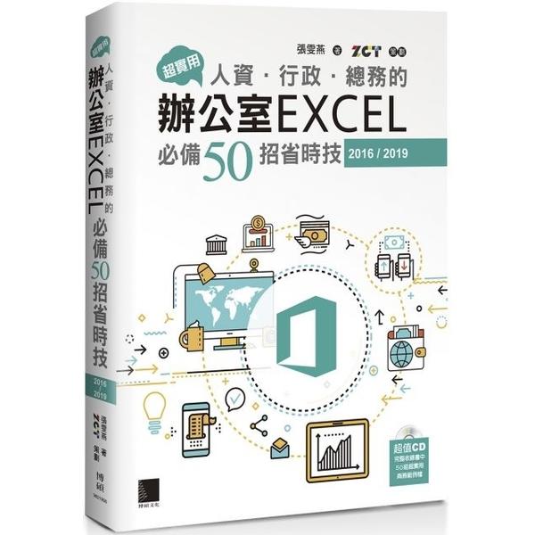 超實用!人資‧行政‧總務的辦公室EXCEL必備50招省時技(2016/2019) (หนังสือความรู้ทั่วไป ฉบับภาษาจีน)