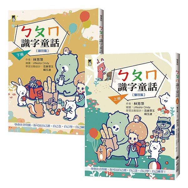 (小熊)ㄅㄆㄇ識字童話(上下兩冊套書)(新版)