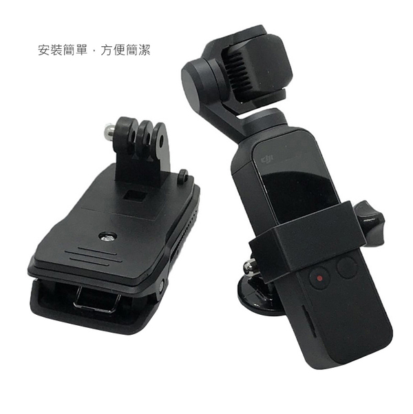 (3D Air)3D Air OSMO Pocket sports camera multi-function expansion backpack clip fixing bracket