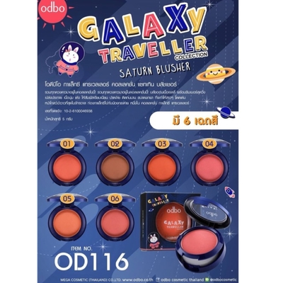 OD116 โอดีบีโอ กาแล็กซี แทรเวลเลอร์ คอลเลคชั่น แซทเทิน บลัชเชอร์