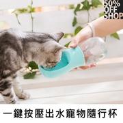 กระบอกน้ำสัตว์เลี้ยง แบบพกพา
