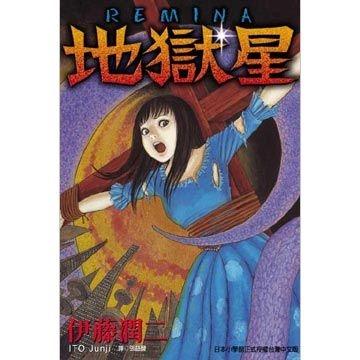 地獄星(全)拆封不退 (Mandarin Chinese Comic Book)
