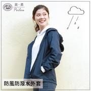 PEILOU Beirou แจ็คเก็ตคลุมด้วยผ้า windproof และมีน้ำหนักเบาคลุมด้วยผ้า _ (หญิง) จางชิง