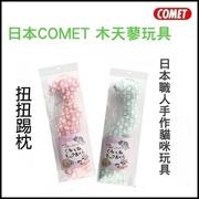 "Japan Comet ""Twist Kick Pillow - To Brush 3"" Wood Scorpio Toys"