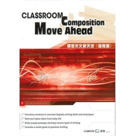 CLASSROOM Composition Moved Ahead - Student's Book 高中作文進階篇(含12回測驗卷) 課室英語教材(內頁黑白影印)(หนังสือภาษาต่างประเทศ)