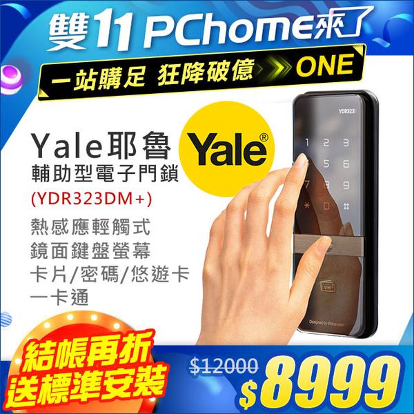 (YALE)[Yale] Yale Auxiliary Electronic Door Lock (YDR323DM+)