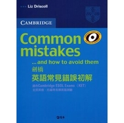 劍橋英語常見錯誤初解 - KET - Coursebook(w/Answer)(หนังสือภาษาต่างประเทศ)